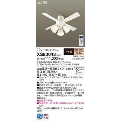 パナソニック シーリングファン XS80043