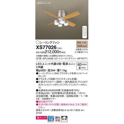 パナソニック シーリングファン XS77026