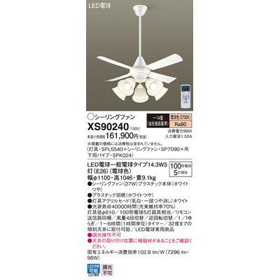 パナソニック シーリングファン XS90240