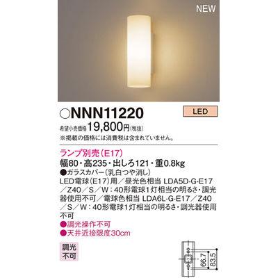 パナソニック ブラケット NNN11220