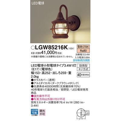 パナソニック エクステリアライト LGW85216K