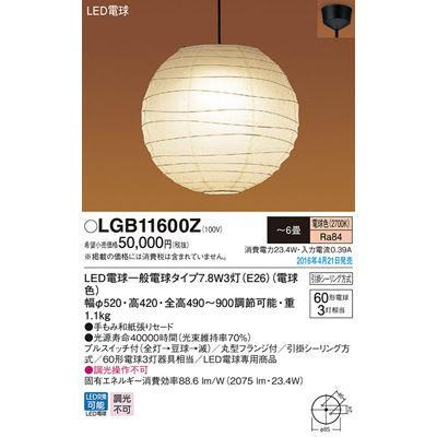 パナソニック ペンダント LGB11600Z