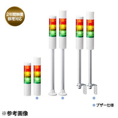 パトライト LED積層信号灯 LR5-201WJBW-RY【納期目安:3週間】