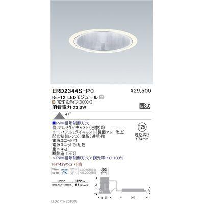 遠藤照明 LEDZ Rs series グレアレスベースダウンライト ERD2344S-P