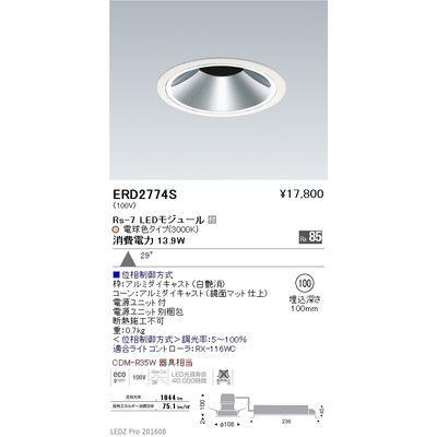 遠藤照明 LEDZ Rs series コニック ピンホールダウンライト ERD2774S