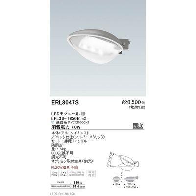 遠藤照明 STYLISH LEDZ series アウトドアブラケット ERL8047S