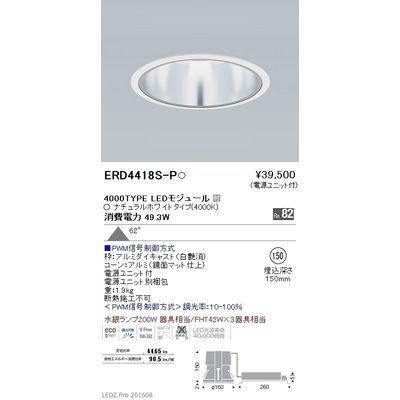 遠藤照明 LEDZ ARCHI series ベースダウンライト:鏡面マットコーン ERD4418S-P