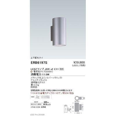 遠藤照明 STYLISH LEDZ series アウトドアブラケット ERB6197S