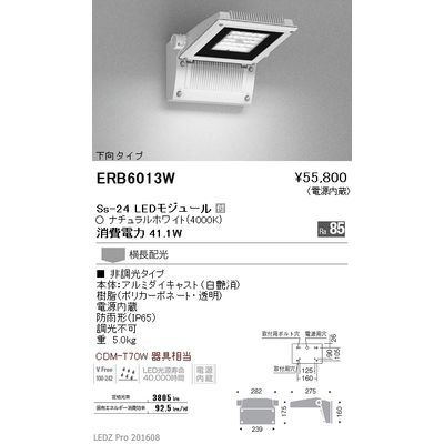 <title>送料無料 遠藤照明 LEDZ Mid Power Ss 毎日がバーゲンセール series テクニカルブラケット アウトドアテクニカルブラケット ERB6013W</title>