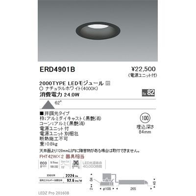 遠藤照明 LEDZ ARCHI series ベースダウンライト:黒枠・黒コーン ERD4901B