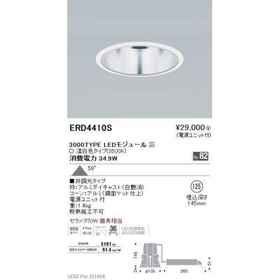 遠藤照明 LEDZ ARCHI series ベースダウンライト:鏡面マットコーン ERD4410S