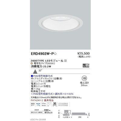 遠藤照明 LEDZ ARCHI series ベースダウンライト:白コーン ERD4902W-P