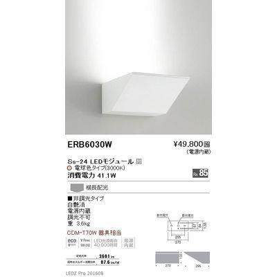 遠藤照明 LEDZ Ss/GRID series テクニカルブラケット ERB6030W
