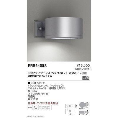 遠藤照明 STYLISH LEDZ series アウトドアブラケット ERB6455S