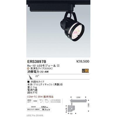 遠藤照明 LEDZ Rs series 生鮮食品用照明(スポットライト) ERS3897B