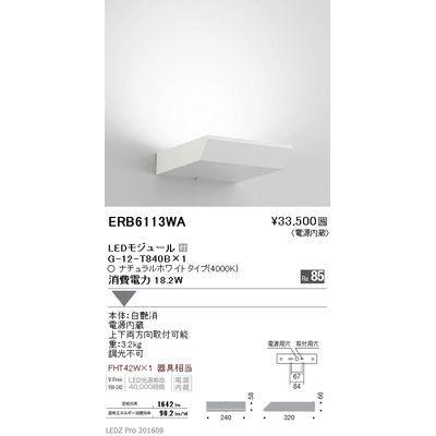 遠藤照明 LEDZ Ss/GRID series テクニカルブラケット ERB6113WA