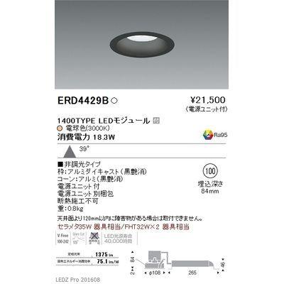 遠藤照明 LEDZ ARCHI series ベースダウンライト:黒枠・黒コーン ERD4429B