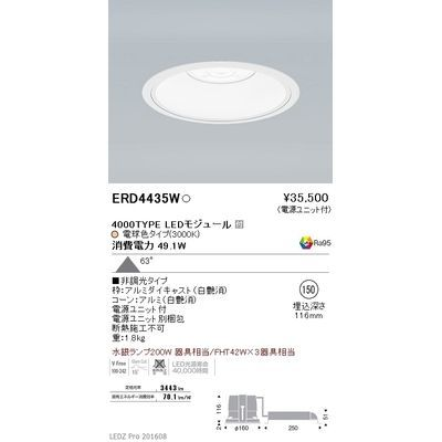 遠藤照明 LEDZ ARCHI series ベースダウンライト:白コーン ERD4435W
