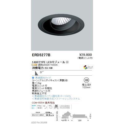 遠藤照明 LEDZ 調光調色シリーズ 快適調色ユニバーサルダウンライト ERD5277B