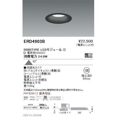 遠藤照明 LEDZ ARCHI series ベースダウンライト:黒枠・黒コーン ERD4903B