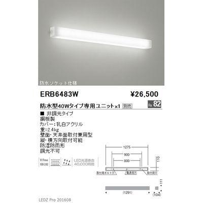 遠藤照明 STYLISH LEDZ series アウトドアブラケット ERB6483W