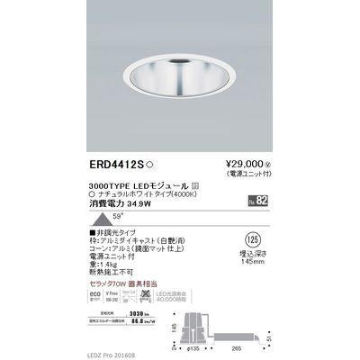 遠藤照明 LEDZ ARCHI series ベースダウンライト:鏡面マットコーン ERD4412S