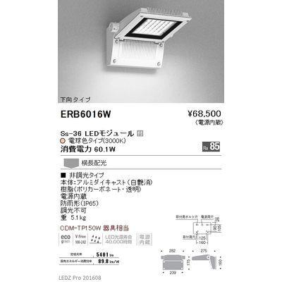 遠藤照明 LEDZ Mid Power/Ss series/LEDZ Mid Power series テクニカルブラケット/アウトドアテクニカルブラケット ERB6016W