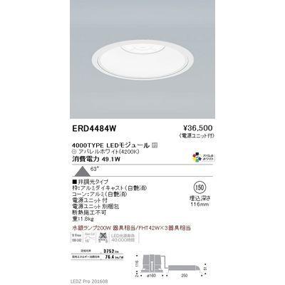 遠藤照明 LEDZ ARCHI series ベースダウンライト:白コーン ERD4484W