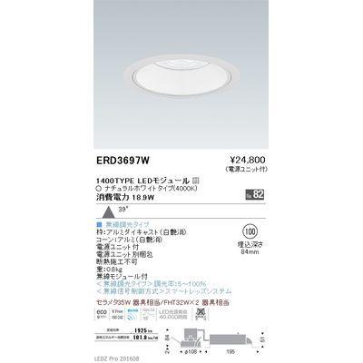 遠藤照明 LEDZ ARCHI series ベースダウンライト:白コーン ERD3697W
