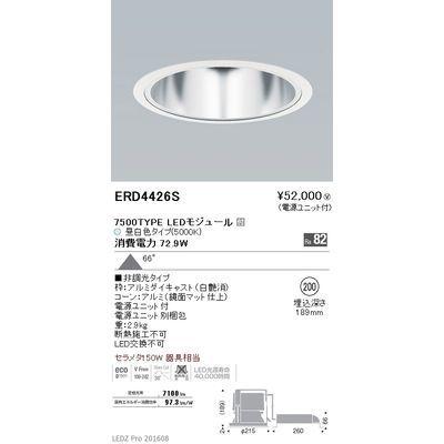 遠藤照明 LEDZ ARCHI series ベースダウンライト:鏡面マットコーン ERD4426S