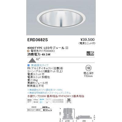 遠藤照明 LEDZ ARCHI series ベースダウンライト:鏡面マットコーン ERD3682S