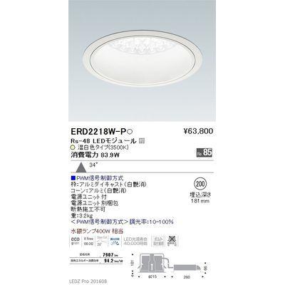 遠藤照明 LEDZ Rs series ベースダウンライト:白コーン ERD2218W-P