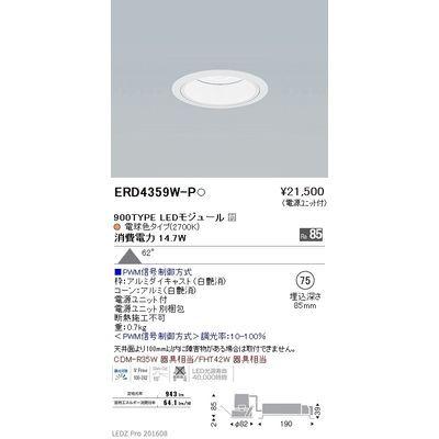 遠藤照明 LEDZ ARCHI series ベースダウンライト:白コーン ERD4359W-P