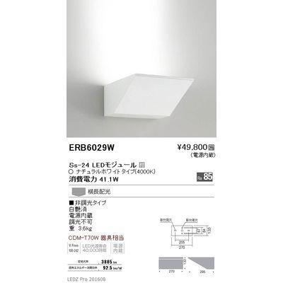 遠藤照明 LEDZ Ss/GRID series テクニカルブラケット ERB6029W