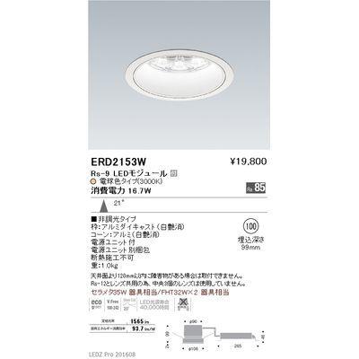 遠藤照明 LEDZ Rs series ベースダウンライト:白コーン ERD2153W