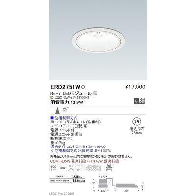 遠藤照明 LEDZ Rs series ベースダウンライト:白コーン ERD2751W
