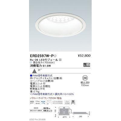 遠藤照明 LEDZ Rs series ベースダウンライト:白コーン ERD2597W-P