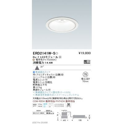 遠藤照明 LEDZ Rs series ベースダウンライト:白コーン ERD2141W-S