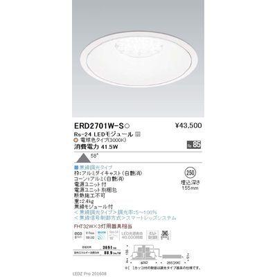 遠藤照明 LEDZ Rs series リプレイスダウンライト ERD2701W-S