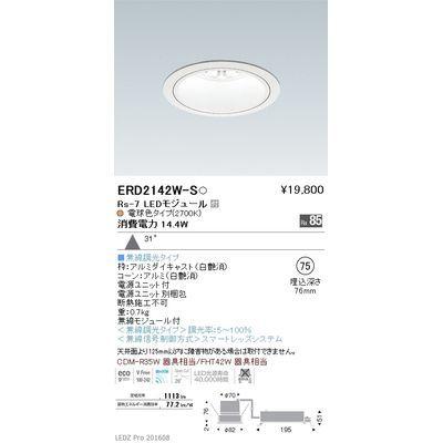遠藤照明 LEDZ Rs series ベースダウンライト:白コーン ERD2142W-S