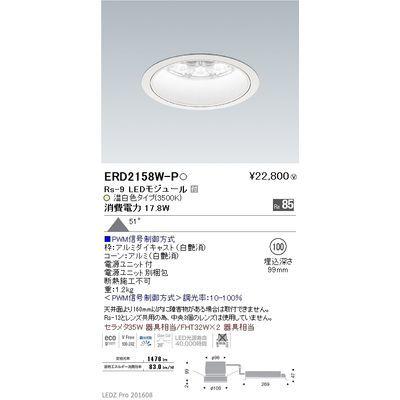 遠藤照明 LEDZ Rs series ベースダウンライト:白コーン ERD2158W-P
