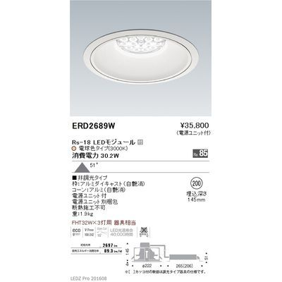 遠藤照明 LEDZ Rs series リプレイスダウンライト ERD2689W