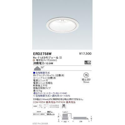 遠藤照明 LEDZ Rs series ベースダウンライト:白コーン ERD2758W