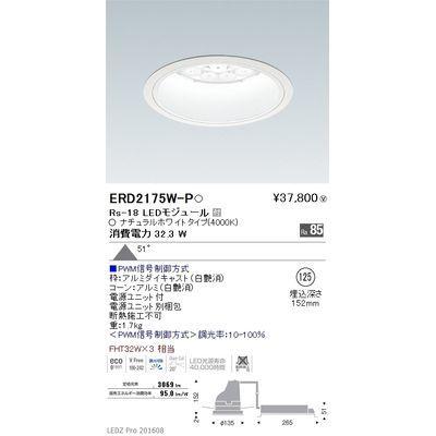 遠藤照明 LEDZ Rs series ベースダウンライト:白コーン ERD2175W-P