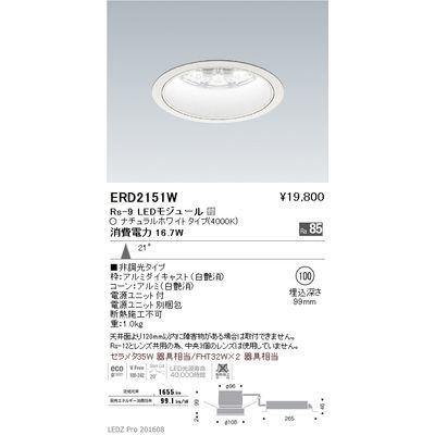 遠藤照明 LEDZ Rs series ベースダウンライト:白コーン ERD2151W