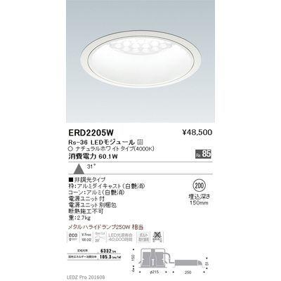 遠藤照明 LEDZ Rs series ベースダウンライト:白コーン ERD2205W