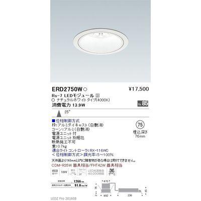 遠藤照明 LEDZ Rs series ベースダウンライト:白コーン ERD2750W