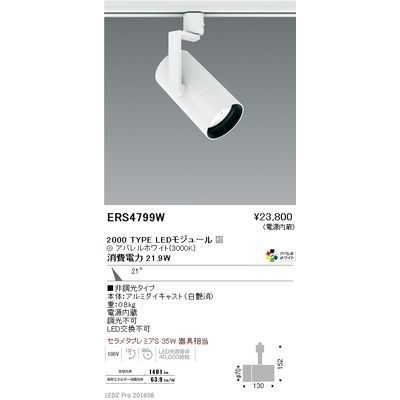 遠藤照明 LEDZ ARCHI series グレアレススポットライト ショートフード ERS4799W