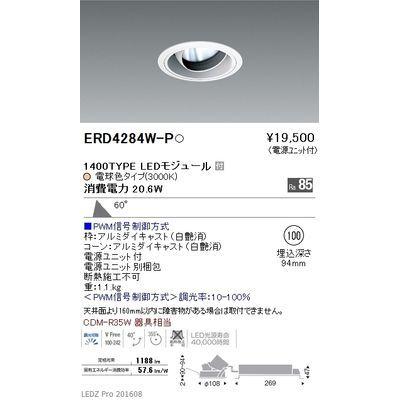 遠藤照明 LEDZ ARCHI series ユニバーサルダウンライト ERD4284W-P