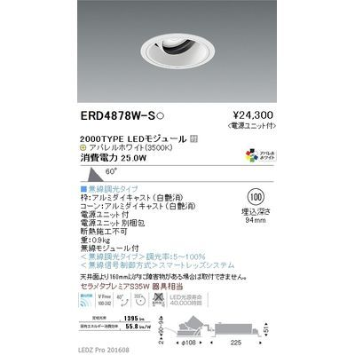 遠藤照明 LEDZ ARCHI series ユニバーサルダウンライト ERD4878W-S